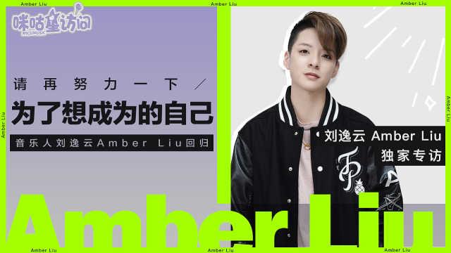 乐访-刘逸云 Amber Liu:请再努力一下,为了想成为的自己