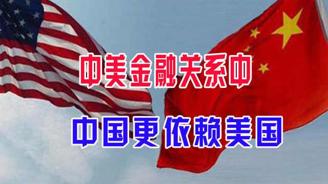 中美金融关系中,中国更依赖美国