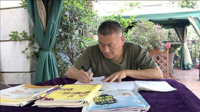 54岁考王备战第25次高考:感觉自己就是中学生,目标仍是川大