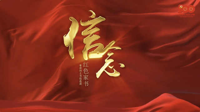 《信·念》红色家书-冯和兰