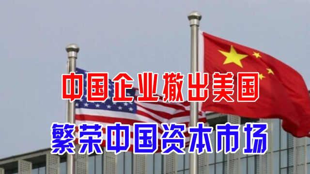 中国企业从美国退市,繁荣中国资本市场