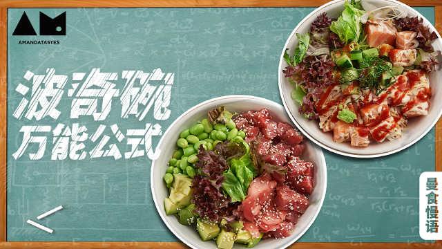 【曼食慢语】食材满满的夏威夷盖浇饭,其实全是套路!