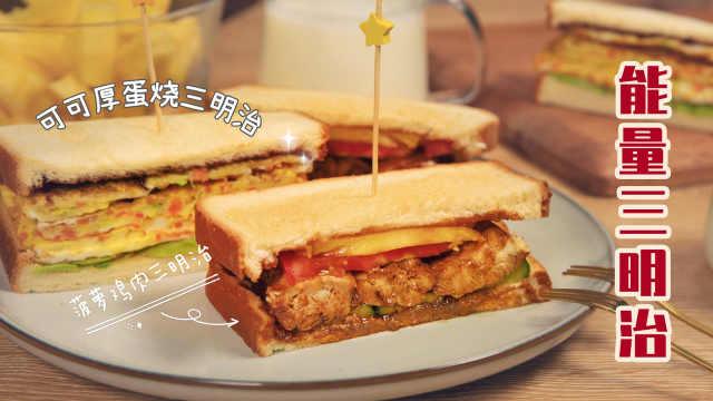 早餐就吃它!菠萝鸡肉三明治和可可厚蛋烧三明治,美味又营养
