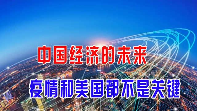中国经济的未来,疫情和美国都不是关键