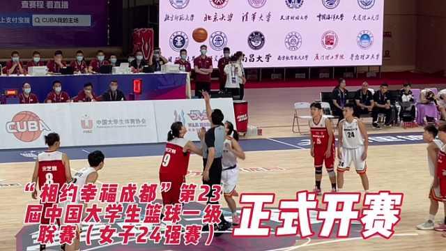 CU*A女子24强在蓉开赛,这群女篮太飒!