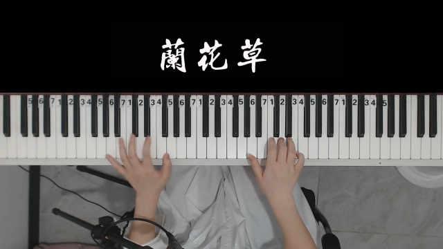 满满的童年回忆~《兰花草》太好听了,钢琴弹唱零基础教学
