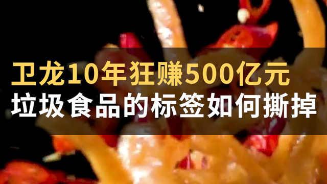 卫龙10年狂赚500亿元,垃圾食品的标签如何撕掉?#WOW·造物#