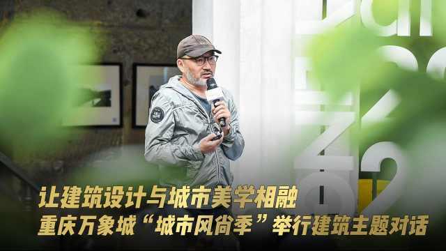 """重庆万象城""""城市风尚季""""建筑主题对话圆满举行"""