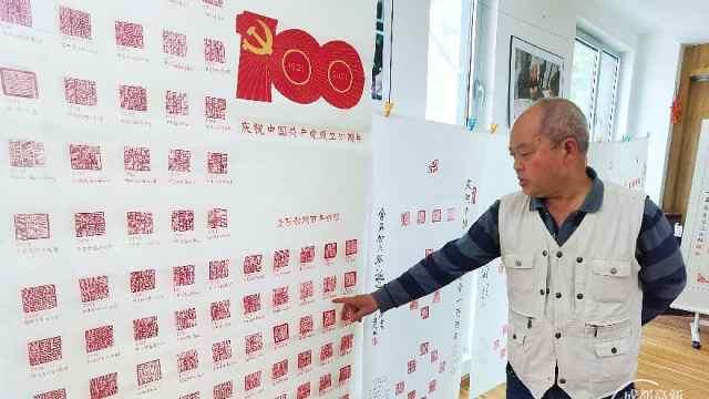 刘廷荣:写百首诗,刻百方印,用特别的爱献礼建党百年