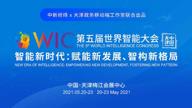 亮点抢先看!探秘第五届世界智能大会