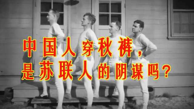 据说:让中国人穿秋裤,是苏联人的阴谋?你信吗?