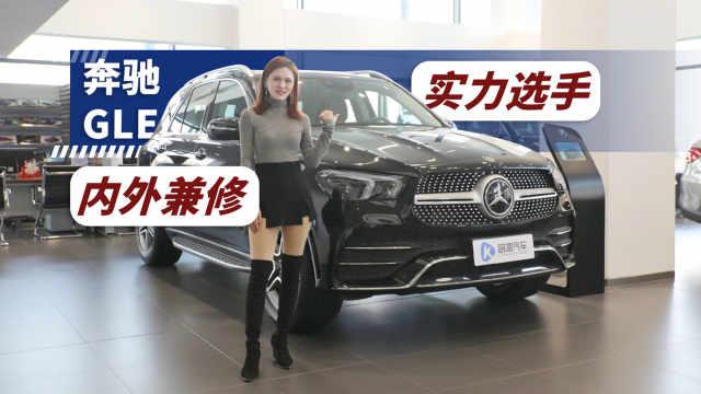 实拍奔驰GLE 为何说它是豪华中大型SUV领域实力型选手?
