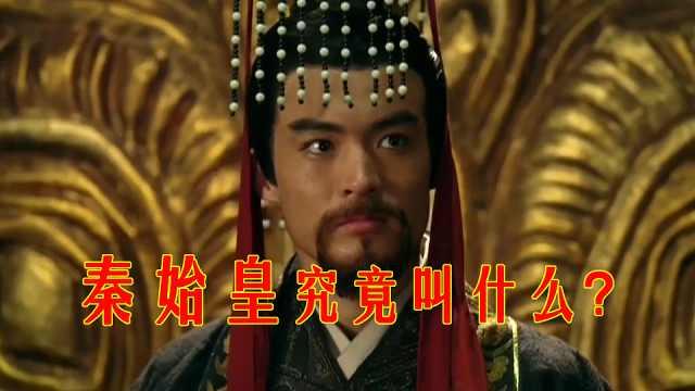 电视剧里叫秦始皇为嬴政是错的?专家解释秦始皇的真名是这个