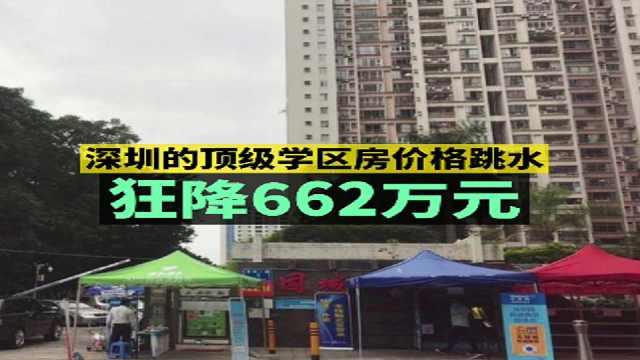 深圳的顶级学区房价格跳水,狂降662万元