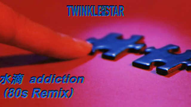 闪星乐队《水滴(80s Remix)》MV