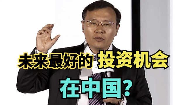 未来最好的投资机会在中国?