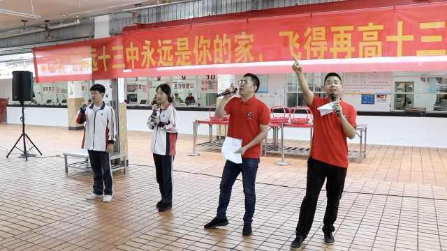 高考加油!中学校长与高三学生约饭合唱《海阔天空》