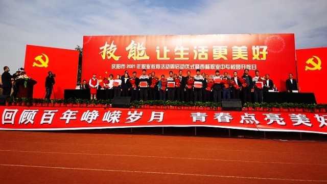 庆阳市2021年职业教育活动周正式开启