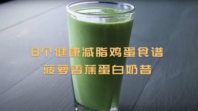 8个健康减脂鸡蛋食谱 - 菠萝香蕉蛋白奶昔