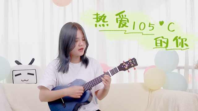 Super Idol的笑容都没你的甜~《热爱105℃的你》尤克里里弹唱