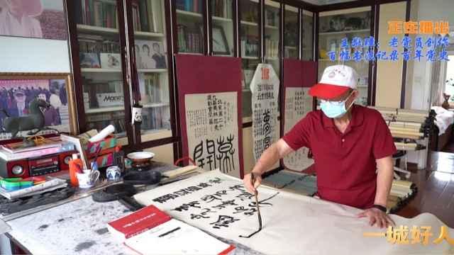 一城好人丨王敬璋:老党员创作百幅书法记录百年党史