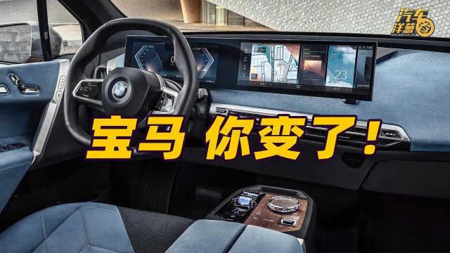 宝马最新旗舰SUV长这样?直呼好家伙!