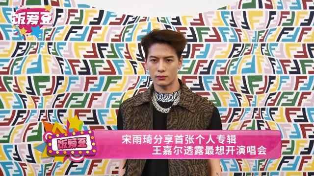 宋雨琦分享首张个人专辑 王嘉尔透露最想开演唱会