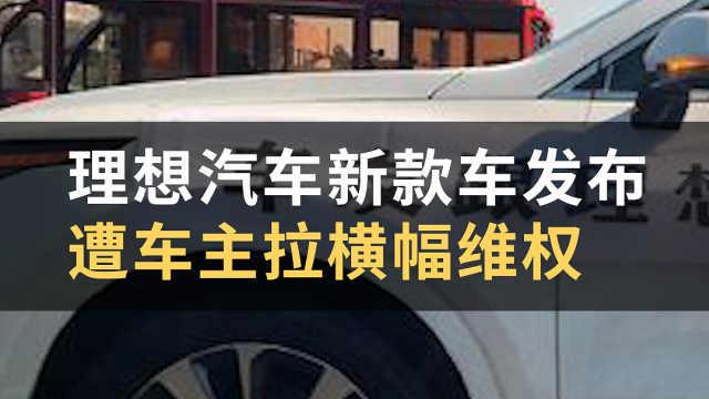 理想汽车新款车发布,遭车主拉横幅维权#WOW·热点#