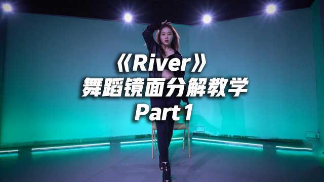黄礼志版《River》舞蹈镜面分解教学part1