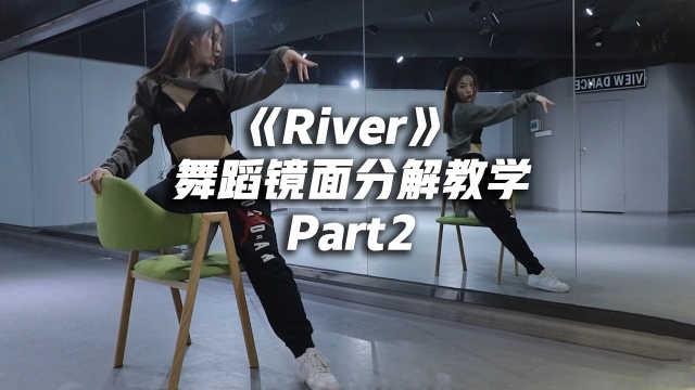 黄礼志版《River》舞蹈镜面分解教学part2