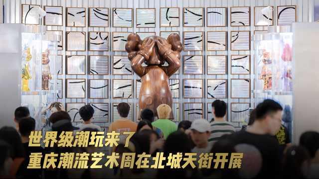 世界级潮玩来了 重庆潮流艺术周在重庆北城天街开展