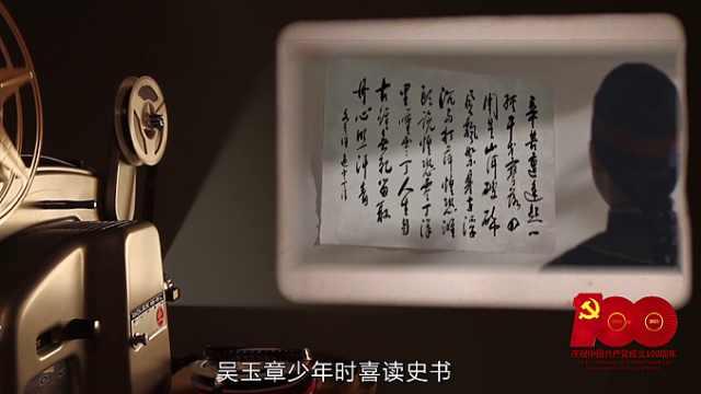 高新党员说党史丨吴玉章——一部活的中国革命史的缩影