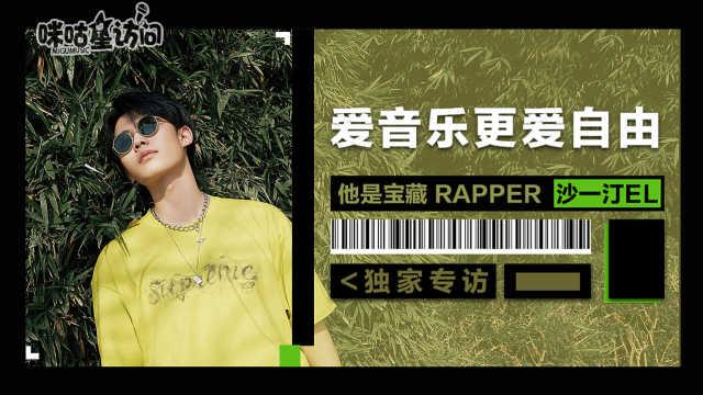 咪咕星访问:爱音乐更爱自由,他是宝藏Rapper沙一汀EL