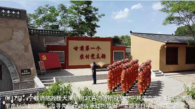 宁县消防救援大队赴中共邠宁支部旧址开展党史学习教育活动