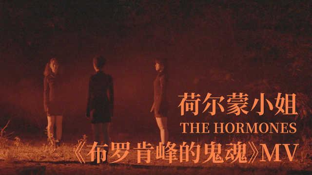荷尔蒙小姐《布罗肯峰的鬼魂》MV