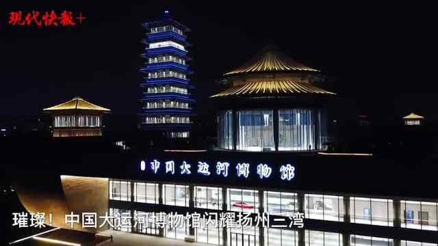 上万件宝贝等你打卡!6月16日扬州中国大运河博物馆开馆迎客