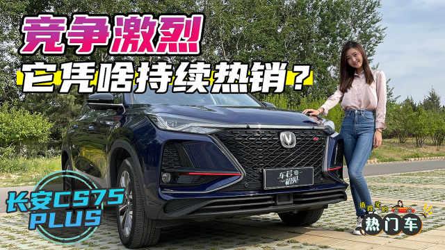 值得买的热门车之长安CS75 PLUS:竞争激烈 它凭啥持续热销?