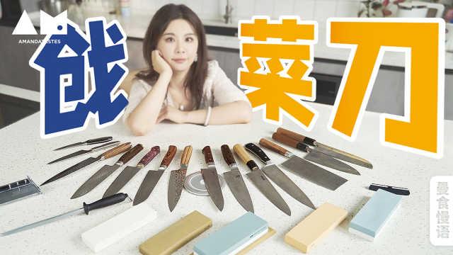 【曼食慢语】你真的会用刀吗?