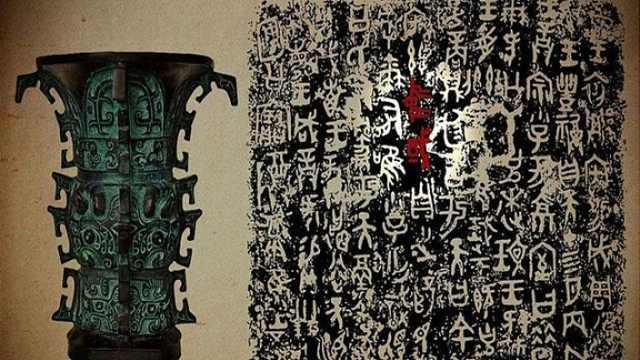 """3000年前文物上刻着""""中国""""二字,难道祖先早就为我们赐名?"""