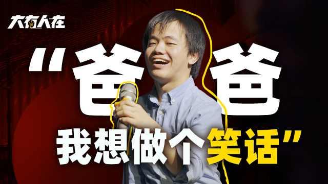 """逆袭的""""笑话"""":口齿不清仍逐梦脱口秀,他的表演笑中带泪"""