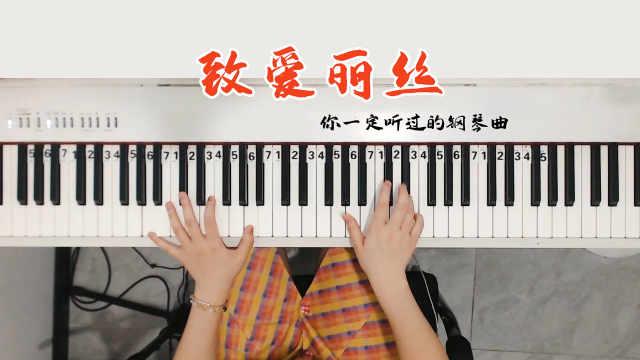 音乐一响全是回忆!《致爱丽丝》你一定听过的古典钢琴曲