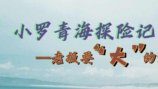 """小罗青海探险记——老板要""""大""""的?"""