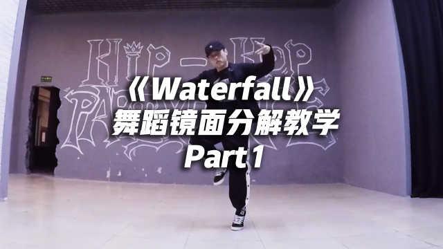 金韩彬《Waterfall》舞蹈镜面分解教学part1