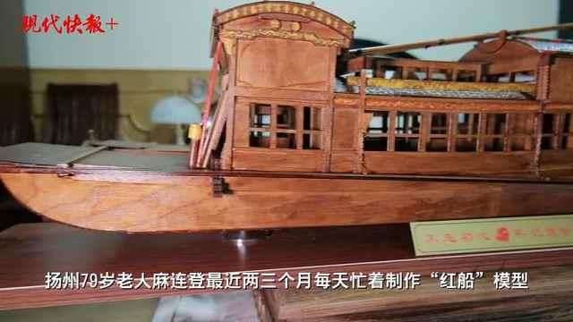 """传承""""红船精神"""",扬州79岁老人制作红船模型赠学校"""