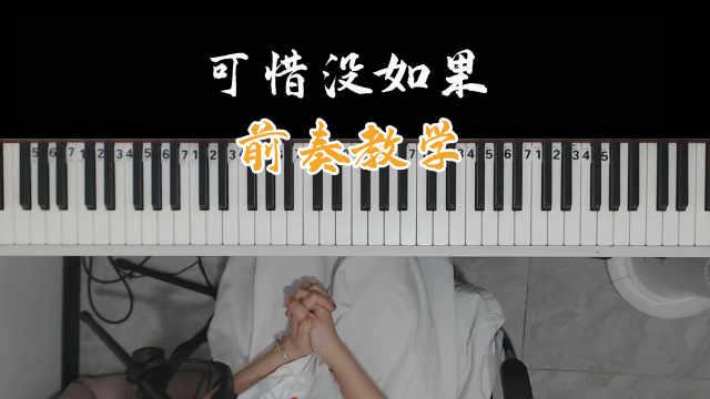 林俊杰虐心情歌〈可惜没如果〉遗憾又心疼~