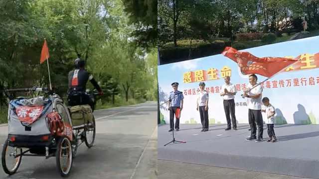 父亲带4岁儿子骑行北中国宣传禁毒,计划60天骑3000公里