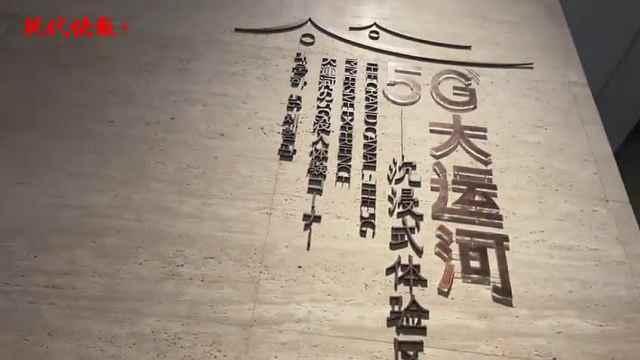 中国大运河博物馆奇遇:裸眼3D穿越17城