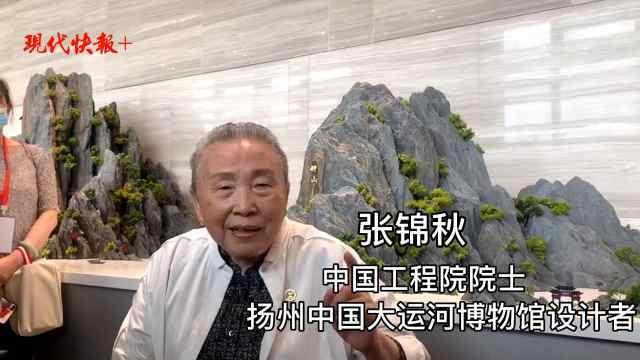 中国大运河博物馆哪里最美?设计者张锦秋院士推荐这些打卡点