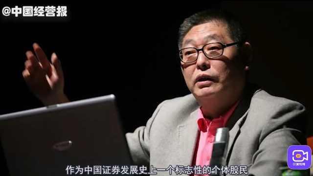 杨百万是谁?中国第一股民去世,一夜赚到百万的传奇还在!