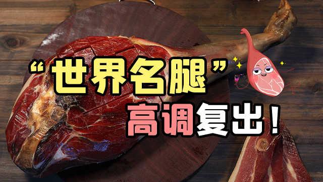 """火腿界的劳斯莱斯,这才是中国制造的""""美腿""""!"""